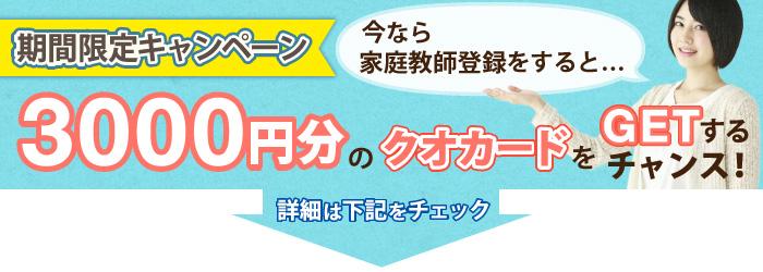 家庭教師新規登録で3000円分のクオカードプレゼント!!