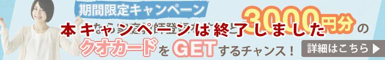 本キャンペーンは終了しました。家庭教師新規登録で3000円分のクオカードプレゼント!!詳細はこちら